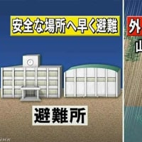"【nhk news web】    9月21日23:11分、""""台風 早めの避難を 夜間の避難 注意点は"""""