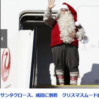 サンタがやって来た