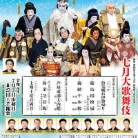 令和元年(2019)7月 松竹座「七月大歌舞伎」関西・歌舞伎を愛する会 結成四十周年記念