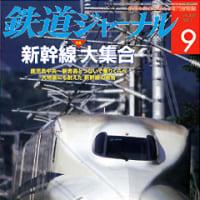 鉄道ジャーナル(RJ)2011年9月号