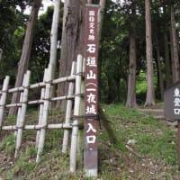 秋山好古揮毫石碑・取材ご協力頂いた方々 その5-1 神奈川県平塚市の石碑