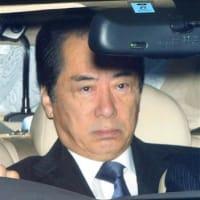 陰気な菅首相の根暗な「平成の開国」「最小不幸社会の景気実現」「不条理を正す政治」