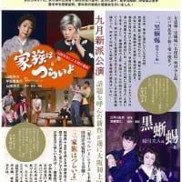名誉市民・山田洋次監督作品「家族はつらいよ」を舞台化!「豊中市民デー」を9月11日に開催!