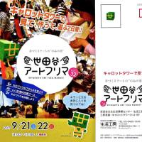 世田谷アートフリマ vol.32【三軒茶屋キャロットタワー3・4・5F】