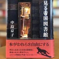 中島京子 著 『夢見る帝国図書館』