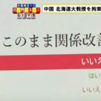中国北海道大教授を拘束、スパイ容疑か/香港デモ呼びかけビラを配布男性が刃物男の襲撃受ける