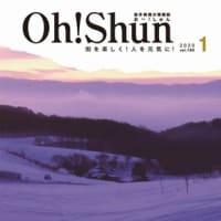 月刊Oh!shun1月号発行☆