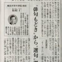 AI一茶くん AIで出来た傑作俳句 東大教授松原仁氏のコラムより その他