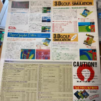 「T&Eソフト ソフトウェアカタログ VOL.3」 もありました。