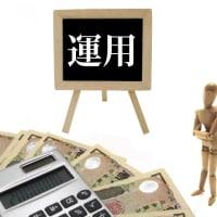 保険と資産運用、どちらが良いか?それは・・・(続)