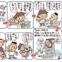 堺市長選挙 小林ひろしHP