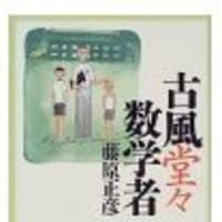 『古風堂々数学者』藤原正彦