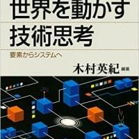 ■科学技術書・理工学書<ブックレビュー>■「世界を動かす技術思考」(木村英紀編著/講談社)