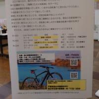 健康のための自転車講座 第一回