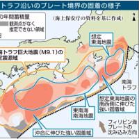 11月1日から南海トラフに関する情報、発表へ