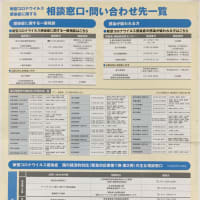 コロナウイルス対策 北海道からのお知らせ 2020.4.10新聞広告ちらし