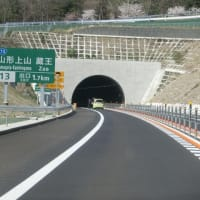 東北中央道(南陽高畠ー山形上山)初ドライブ