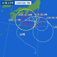 台風14号様へ