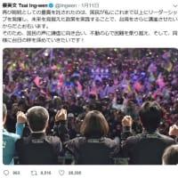 ☆台湾総統選の余波