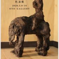 水島太郎 個展 -乾漆像- 2020.5.9〜16(会期中無休)