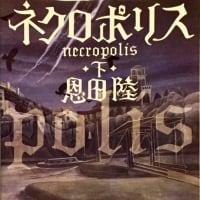 小説れびゅー的な⑧/恩田陸『ネクロポリス』