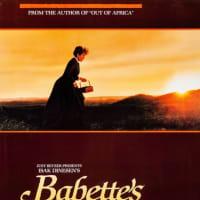 【映画】バベットの晩餐会…ばあさんとじいさんがフランス料理を食べるのを観るだけだけど割と面白い