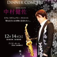 いよいよ12/14クリスマスディナーコンサート2019