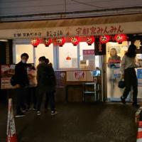 宇都宮みんみん 本店「焼餃子・揚餃子・水餃子」(宇都宮市)