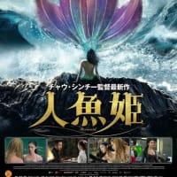映画『人魚姫』(美人魚 Mermaid、2016年):環境保護を推奨する映画として大変、面白い!