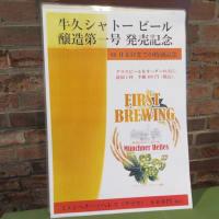 この地で醸造復活! 牛久シャトービール(その3)