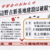 つれあいがやっと退院! /// 22日(木)、名護でヘリ基地反対協主催の学習会