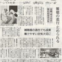 難聴の進行 止められる 沖縄「考える会」無料相談会20年/補聴器の適合でも成果 着けやすい空気大切に・・・今日の「赤旗」記事