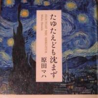 原田マハ「たゆたえども沈まず」