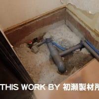 H様工場トイレ改修工事(いわき市小名浜) ~給水・排水配管工事~