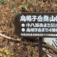 小八郎岳(長野県下伊那郡松川町)