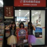 ISOGAI花火劇場in名古屋開催