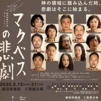 刑こばけんがく&ワ悪ショップ【マクベスの悲劇の宣伝の5】