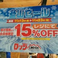 冬山セール開催中!