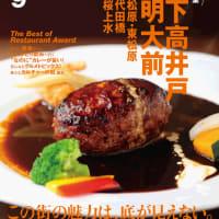 エイ出版社「世田谷ライフmagazine No.78」