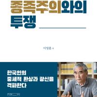 【紹介】李栄薫編『反日種族主義との闘争』