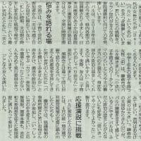 #akahata 子育て世代が「集い(Bal=バル)」次々/神奈川 共産党がぐっと身近に・・・今日の赤旗記事