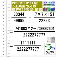 [う山先生・分数]【算数・数学】【う山先生からの挑戦状】分数838問目[Fraction]
