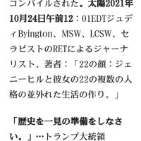 トランプ【ゲサラGESARA】開始されると毎月5.000ドル(日本円で約50万円)が支給されることになるという!国民1人当たり又は1世帯かの詳細は確認されていないが…直近の情報!日本も既に8京円の