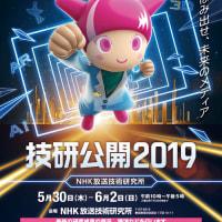 技研公開2019@NHK放送技術研究所