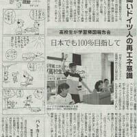 #akahata 高いドイツ人の再エネ意識/日本でも100%目指して 高校生が学習帰国報告会・・・今日の赤旗記事