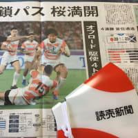 稲垣啓太選手と読売新聞