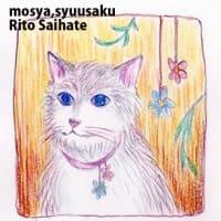 過去絵。猫イラスト。水彩色鉛筆。191108。模写とか習作とか。
