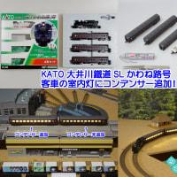 ◆鉄道模型、KATOさん「大井川鐵道 SL かわね路号」客車の室内灯にコンデンサー追加!