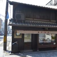 まち歩き中1563 京の通り・堺町通 NO40   ゐど 寿屋・和装小物屋さん