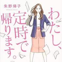 朱野帰子『わたし、定時で帰ります』(新潮文庫)